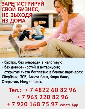 Зарегистрируй свой бизнес