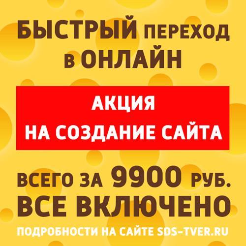 sds-tver.ru - создание сайтов